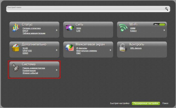 Перезагрузка роутера из веб-интерфейса
