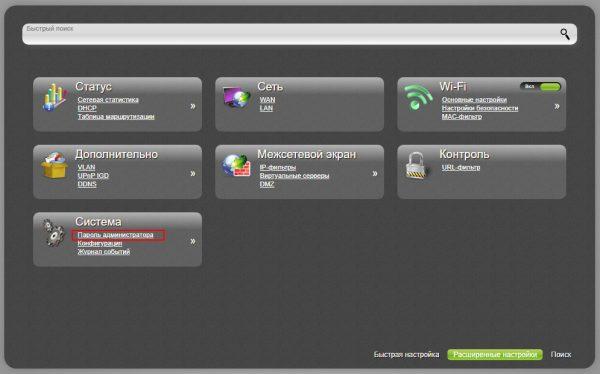 Расширенные настройки веб-интерфейса