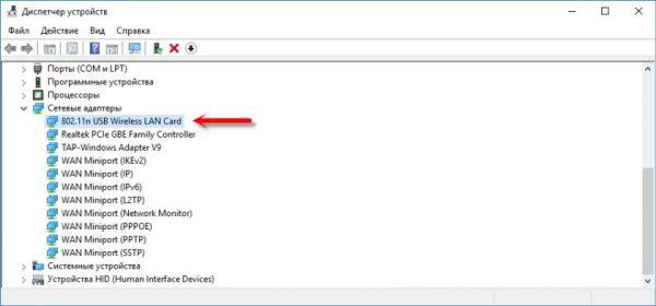 Адаптер Wi-Fi в списке устройств Windows 8/10