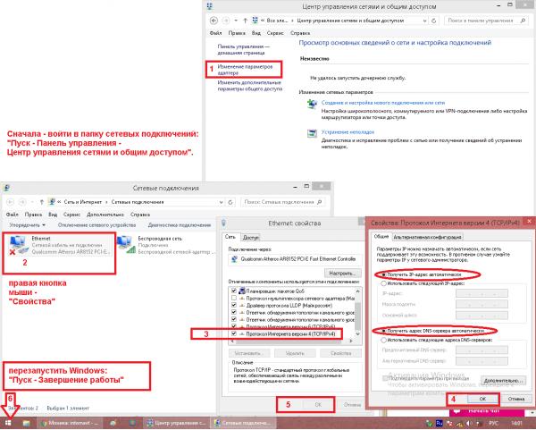 Автонастройка IP и DNS в Windows 10