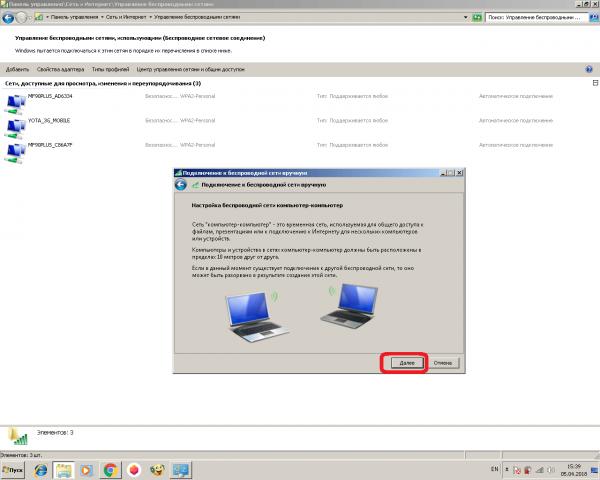 Демонстрация подключения между ПК в Windows 7