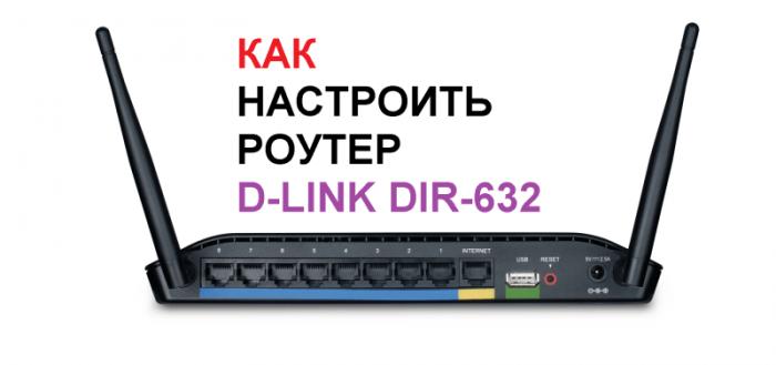 Настройка DIR-632