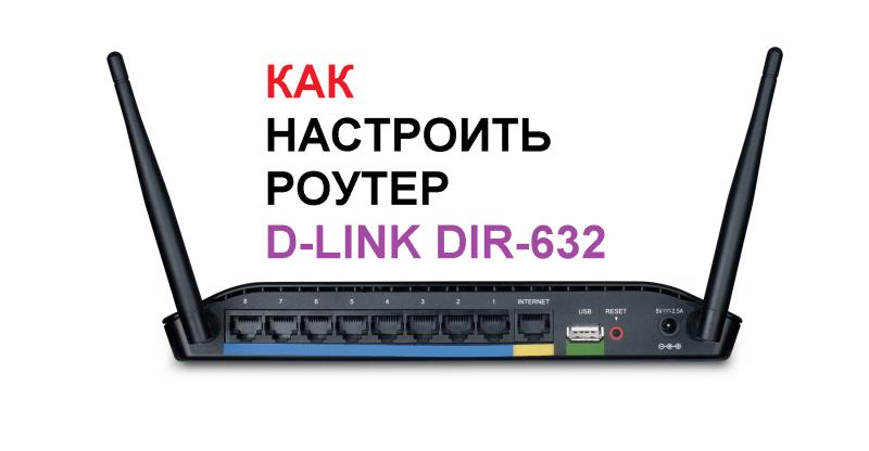 Как настроить роутер D-Link DIR-632