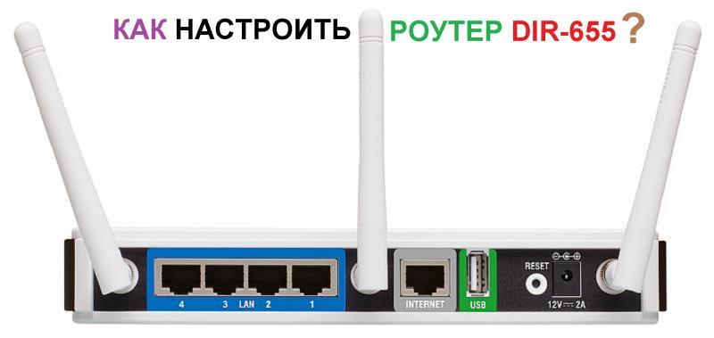 Как настроить роутер D-Link DIR-655