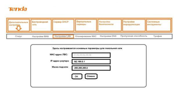 Настройка LAN на Tenda N301