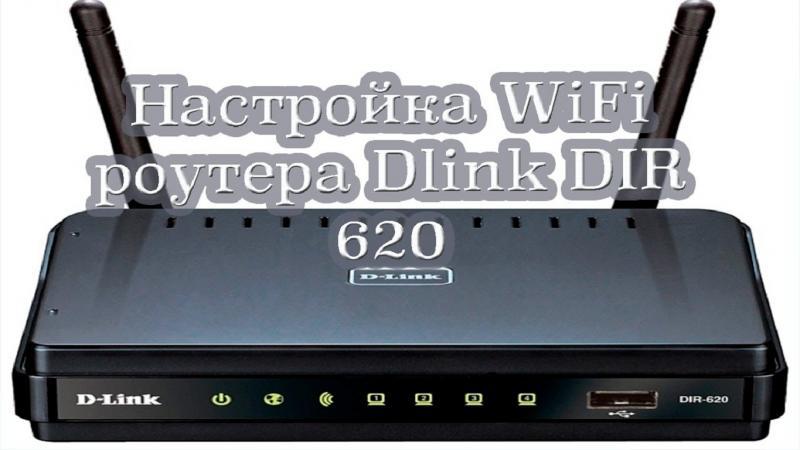Как настроить роутер D-Link DIR-620