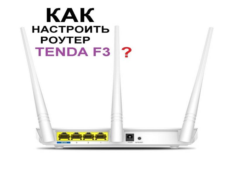 Как настроить роутер Tenda F3