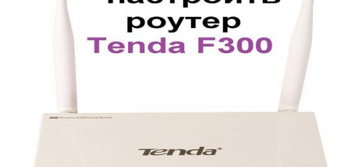 Настройка Tenda F300