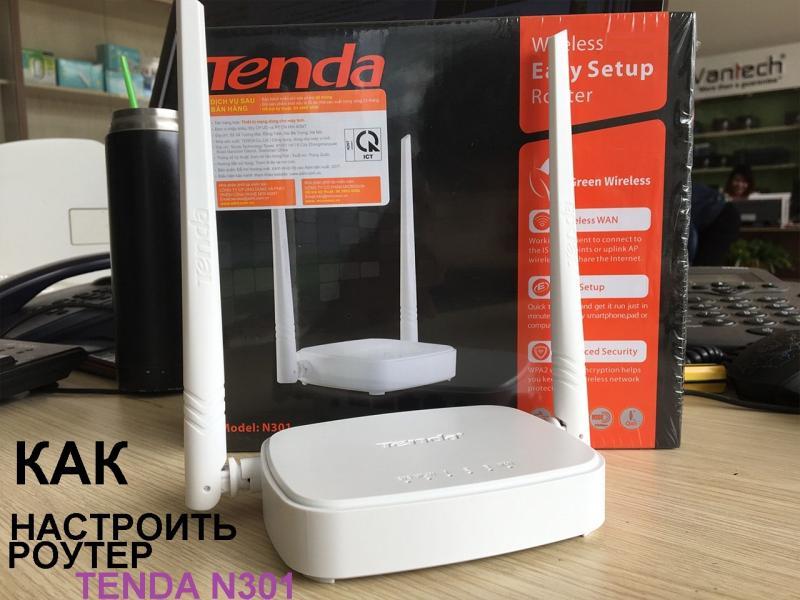 Как настроить роутер Tenda N301