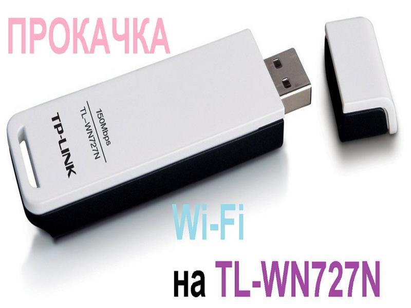 Как настроить адаптер Wi-Fi от TP-Link — TL-WN727N