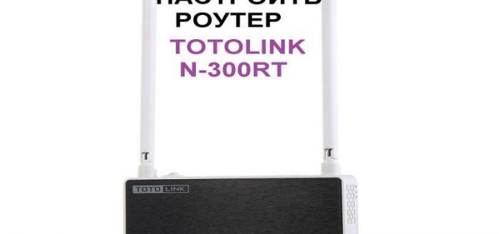 Настройка Totolink N300RT