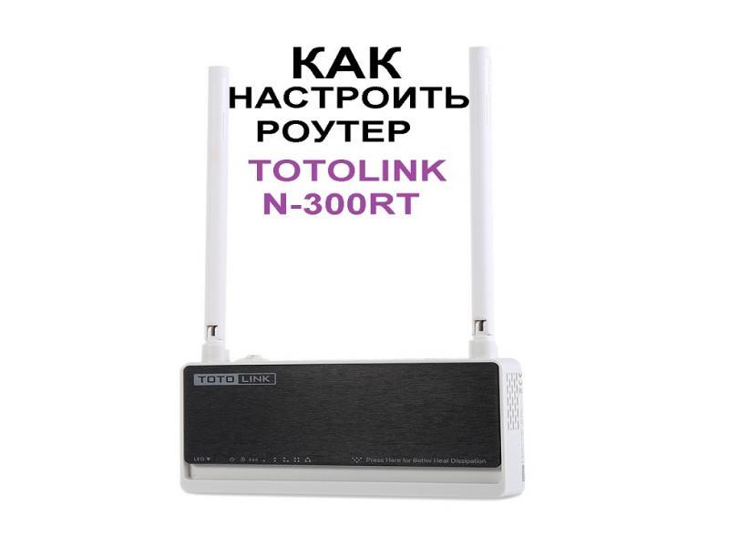 Роутер Totolink N300RT: описание и настройки