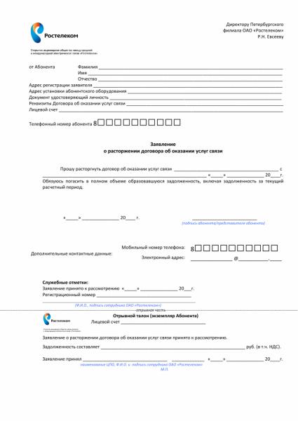 Образец бланка заявления о расторжении договора