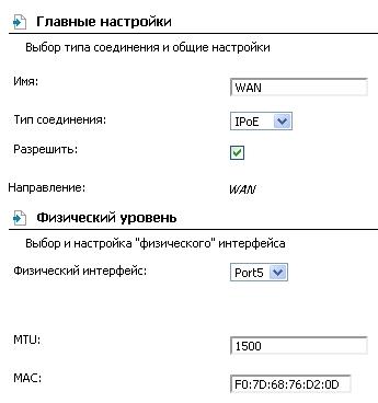 Основные настройки статического IP на DIR-320