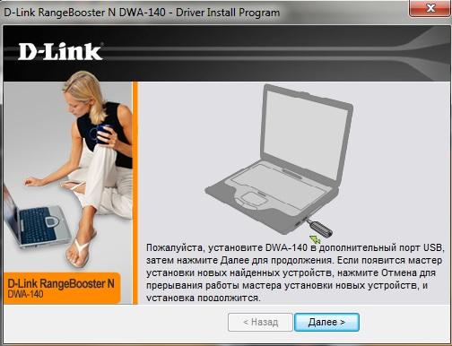 Приглашение мастера D-Link DWA к подключению адаптера