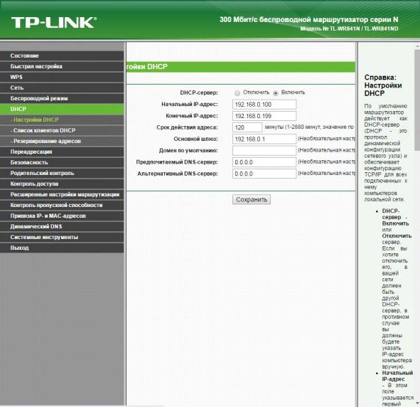 Присвоение роутеру TL-WR702N пула адресов DHCP