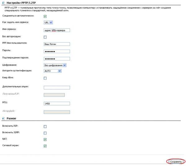 Расширенные настройки PPTP/L2TP для DIR-620