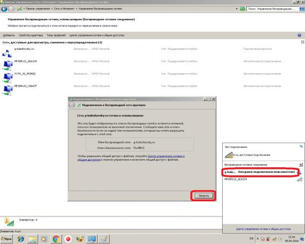 Размещённая сеть Wi-Fi запущена в Windows 7