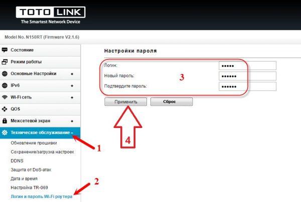 Смена пароля Admin на N300RT