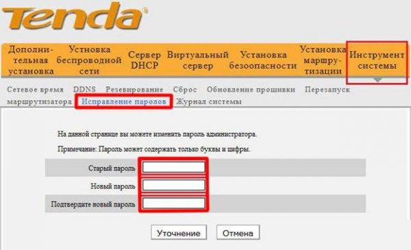Смена пароля администратора в Tenda N301