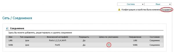 Сохранение окончательных настроек Static IP на DIR-320