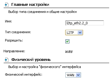 Указание WAN в качестве основной среды для DIR-620