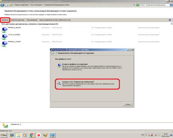 Установление прямой связи с другими ПК и гаджетами в Windows 10