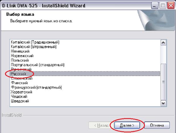 Выбор языка установки драйвера D-Link DWA-525