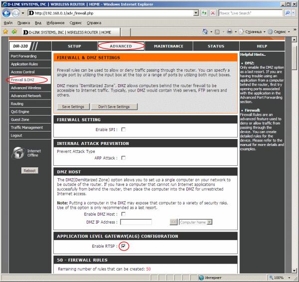 Включение протокола RTSP на роутере DIR-320