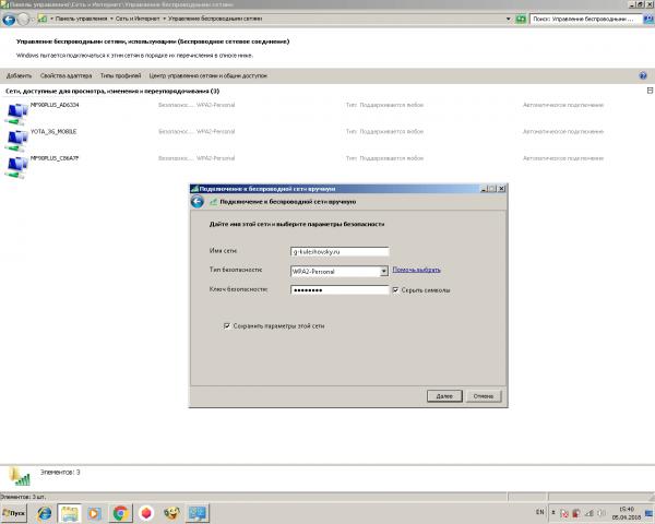 Ввод параметров прямого подключения к другому ПК в Windows 7