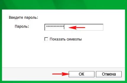 Ввод пароля от сети Wi-Fi