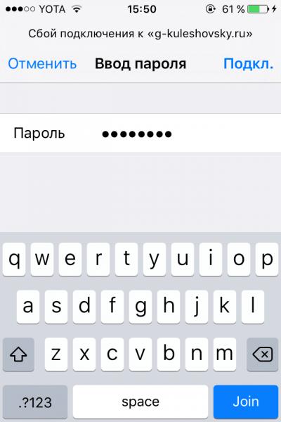 Ввод пароля от TL-WN727N на iPhone