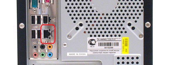 Задняя панель компьютера