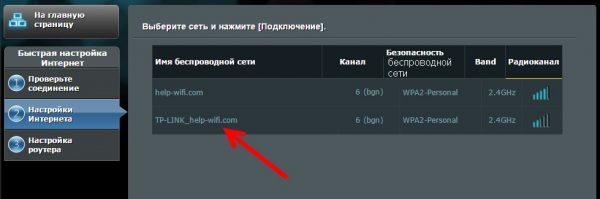 Выбор сети Wi-Fi для расшаривания через Asus RT-N12