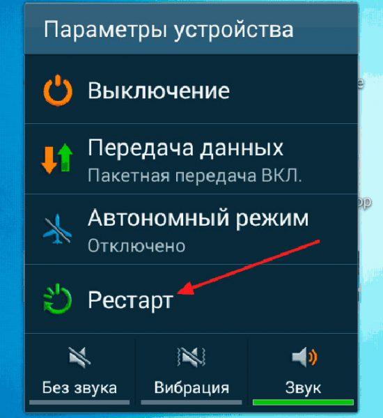 Меню выключения Android
