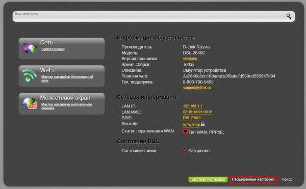 Начальный экран веб-интерфейса