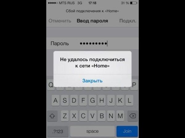 Смартфон не подключается к сети по Wi-Fi