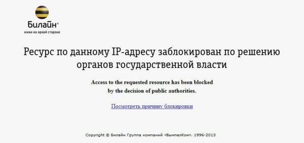 Уведомление «Ресурс по данному IP-адресу заблокирован по решению органов государственной власти»