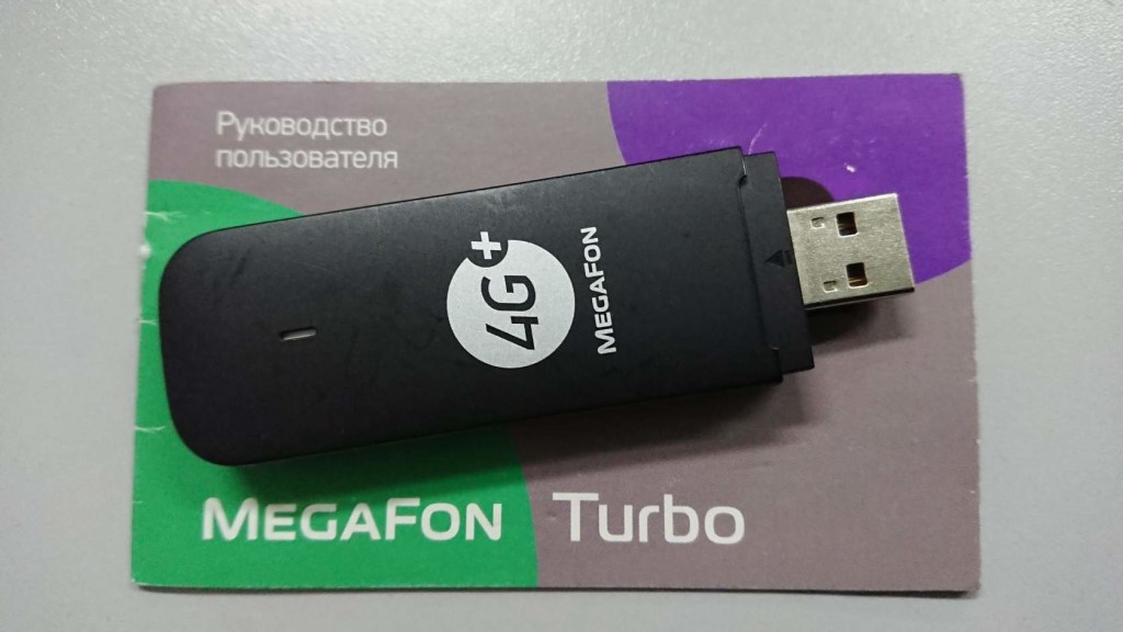 Как сделать модем мегафон бесплатным фото 760