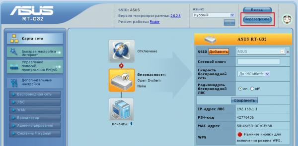 Интерфейс роутера Asus RT-G32