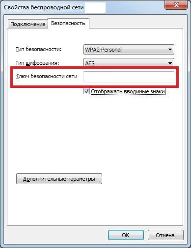 Ключ безопасности Wi-Fi сети в настройках безопасности ОС Windows