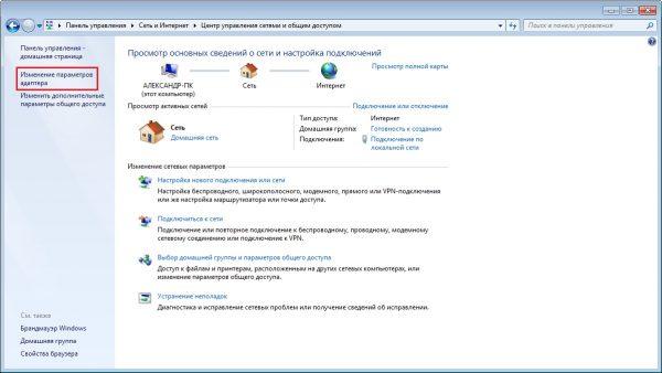 Окно «Центр управления сетями и общим доступом»