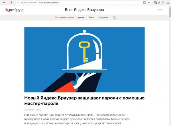 Блог Яндекс Браузера