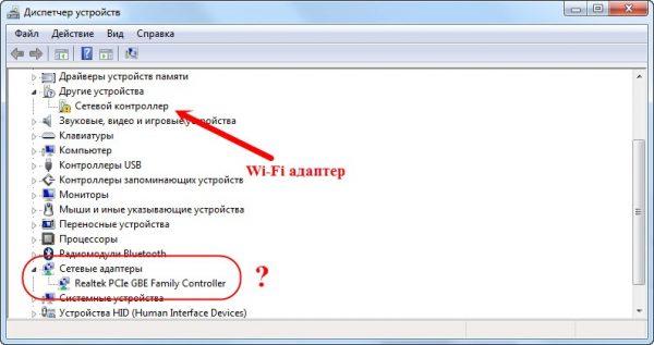 Для Wi-Fi не определены драйверы