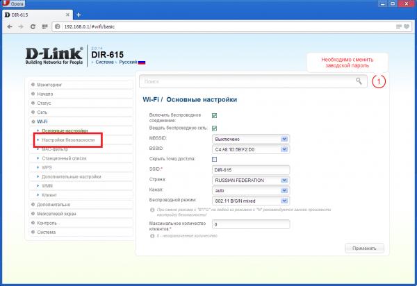 Страница настроек Wi-Fi роутеров D-Link
