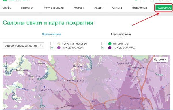 Карта покрытия 4G-сети компании «Мегафон»