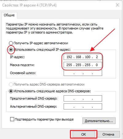 Консоль «Свойства: IP версии 4 (TCP/IPv4)»