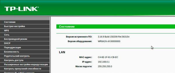 Новая версия маршрутизатора