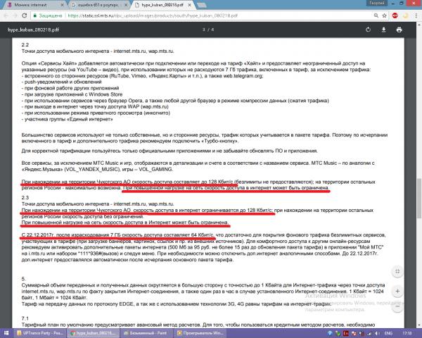 Ограничения тарифов на примере МТС