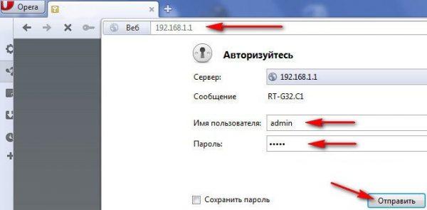 Окно авторизации для входа в веб-интерфейс маршрутизатора